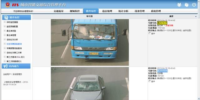 城市智能交通综合管理平台图片